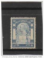 Thailand-1905 RAMA V Wat Jang (4th Series) 9 Atts. MH - Thailand