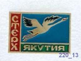 Animals: Birds Siberian White Crane - Grus Leucogeranus / Old Soviet Badge _220_an1547 - Animals