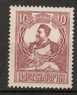 Bulgaria 1921  Liberation Of Macedonia (*) MNG Mi.152 - 1909-45 Kingdom
