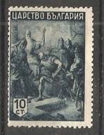 Bulgaria 1942  Bulgarian History  (**) MNH  Mi.442 - Unused Stamps