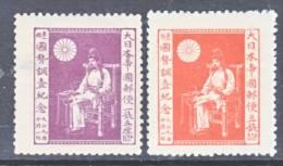Japan 159-60    * - Unused Stamps
