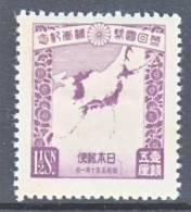Japan 208    * - 1926-89 Emperor Hirohito (Showa Era)