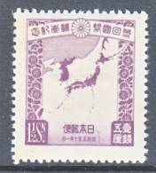 Japan 208    * - Unused Stamps