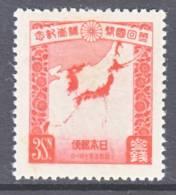 Japan 209    ** - Unused Stamps