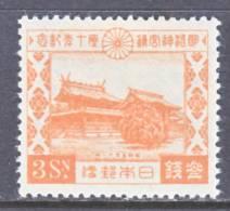 Japan 211    * - 1926-89 Emperor Hirohito (Showa Era)