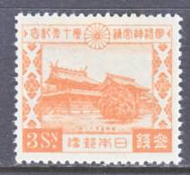 Japan 211    * - Unused Stamps