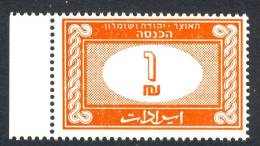 Palestine R-031, Israel1986, Revenue Stamp, 1 Shekel, Fold, MNH. - Palestine