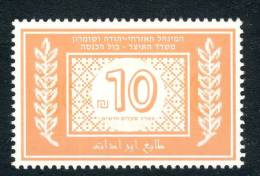 Palestine R-035,Israel 2009, Revenue Stamp, 10 Shekel,  MNH. - Palestine