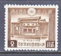 Japan  343  * - 1926-89 Emperor Hirohito (Showa Era)