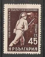 Bulgaria 1960  5 Year Plan (*) MH  Mi.1191 - Bulgaria