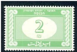 Palestine R-033, Israel 2009, Revenue Stamp, 2 Shekel,  MNH. - Palestine