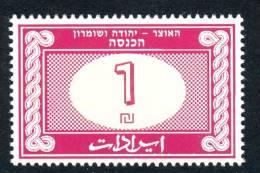 Palestine R-032, Israel, 2009, Revenue Stamp, 1 Shekel,  MNH. - Palestine