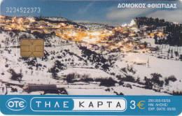 GREECE - Domokos Fthiotidos, 03/03, Used - Grèce