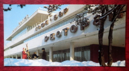 Restaurant Zaslavl - Minsk - Belarus - USSR - Unused - Belarus