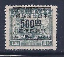 China, Scott # 939 MNH Plane, Train, Ship, Surcharged,1949 - 1912-1949 République