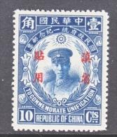 Old China  YUNNAN  23    * - Yunnan 1927-34