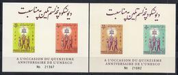 AFGANISTAN 1962 - Yvert #H20/21 (sin Dentar) - MNH ** - Afghanistan