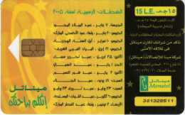 Egypte : Calendrier 2005 - Egypte
