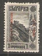 Bulgaria 1916 Occupation Of Romania  (*)  MH  Mi.1 - 1909-45 Kingdom