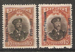 Bulgaria 1916 Occupation Of Romania  (*)  MH  Mi.3 - 1909-45 Kingdom