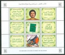 1984 Libia Gheddafi Libro Verde Green Paper Livre Vert Block MNH** R - Libya