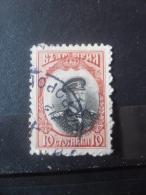 BULGARIE N°83 Oblitéré - Usati