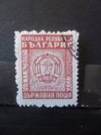 BULGARIE Service N°18 Oblitéré - Dienstzegels
