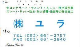 Télécarte Japon *  110-46 * TELECA * PHONECARD JAPAN * TELEFONKARTE (1112)  PRIVATE PRIVE * - Japon