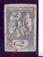 NEWSPAPER STAMP-2 VIN-PORTO-ERROR-SHS-SLOVENIA-YUGOSLAVIA-1919 - Zeitungsmarken