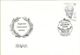 Russia USSR 1991 FDC Andrei Sakharov Nuclear Physicist, Dissident Nobel Prize Winner - 1923-1991 USSR