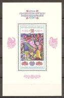 BULGARIA 1982 - Yvert #H110 - MNH ** - Hojas Bloque