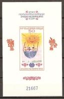 BULGARIA 1982 - Yvert #H108A - MNH ** - Hojas Bloque