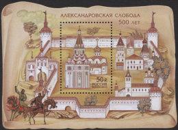 Russia,  2013, Alexandrow´s Sloboda,  S/s - Ongebruikt