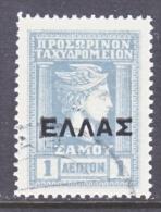 Greece Samos N76     (o) - Samos