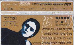 Israel, BZ-196, The Dybbuk, 2 Scans. - Israel