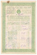 RUSSIA ARMENIA UKRAINE 1925 LICENCE PATENT Q9 - Russland