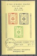 ISRAEL 1948  (Nahariya Local) Bale 119, Michel Nr 98 - Blocks & Sheetlets