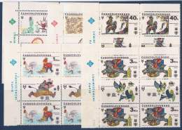 TCH 27 - TCHECOSLOVAQUIE N° 2345/47 En Blocs De 4 Neufs Avec Vignettes Bdf Neufs** Illustration Livres D'enfants - Tchécoslovaquie