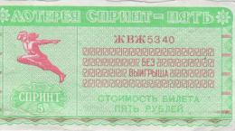 USSR  Instant Lottery Ticket 1991 - Lottery Tickets