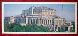 The Opera And Ballet Theatre Of Belarus SSR - Minsk - 1980 - Belarus USSR - Unused - Belarus
