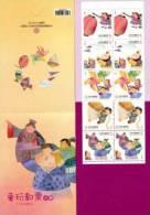 Taiwan 2013 Children Play Stamps Booklet Toy Lantern Paper Airplane Plane Pinwheel Top Puppet Drama Kid Boy Girl Costume - Cuadernillos/libretas