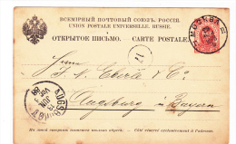 STATIONERY POSTCARD,CENSORED,1888,RUSSIE. - 1857-1916 Empire
