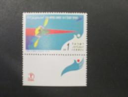 ISRAEL 1995 HAPOEL GAMES MINT TAB  STAMP - Israel