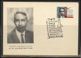 RUSSIA USSR Special Cancellation USSR Se SPEC 1337 Space VOSKHOD Feoktistov - 1923-1991 USSR
