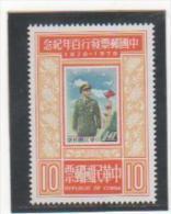 TAIWAN 1978 YT N° 1164 Neuf** - 1945-... République De Chine