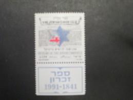 ISRAEL 1991 150TH ANNIVERSARY JEWISH CHRONICLE MINT TAB  STAMP - Israel