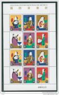 Bloc Feuille De Chine : 1995 Macao - Festival De Musique D´Intenational. Instrument Musical. SG904/9** X 2 - China