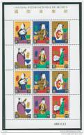 Bloc Feuille De China Chine : 1995 Macao - Festival De Musique D'Intenational. Instrument Musical. SG904/9** X 2 - Chine