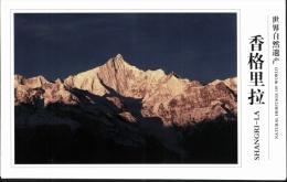 Tibet , 10 Cartoline Con Vedute - Tibet