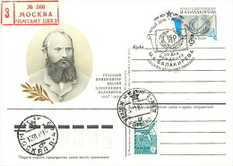 USSR 1987 № 161 M.A.BALAKIREV MUSIC - Musica